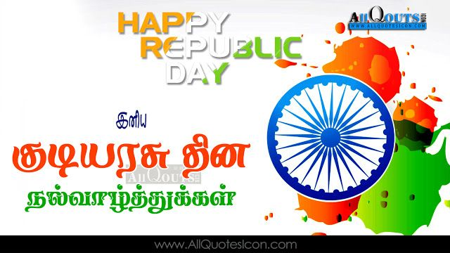 Republic Day 2018 | Special Whatsapp Status Tamil
