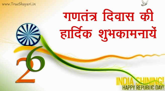 Download Humse Na Takrana Republic Day Video Status
