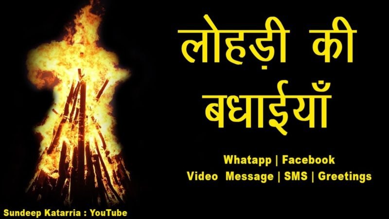 Happy Lohri Whatsapp Status Video for Friends