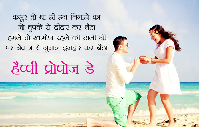 ???? ????Happy Propose Day Meri Jaan Romantic Propose Day Shayari for Girlfriend