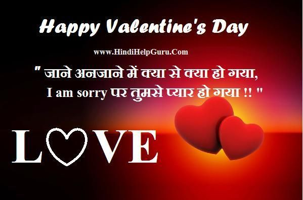 Happy Valentines Day 2020 Status Song, Wishes, Messages, Quotes