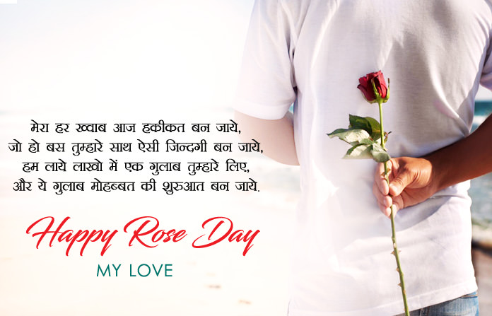 7th Feb Rose Day Love Whatsapp Status Happy Rose Day 2020
