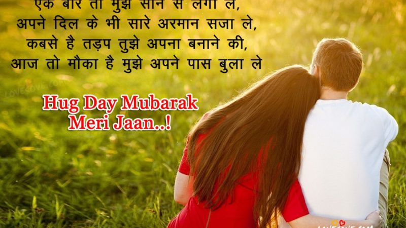 Hug Day Wishes Happy Hug Day Messages and Status Video