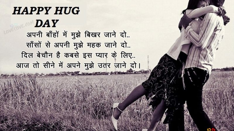 Romantic Happy Hug Day Status For Girlfriend/Boyfriend