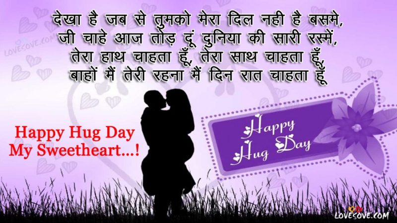 Romantic Hug Day Status Video for Girlfriend – Hug Day Wishes