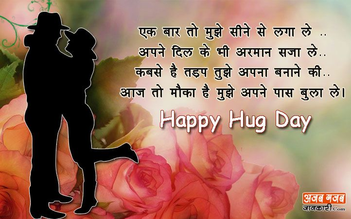 Hug Day Status Video for Wife – Romantic Hug Day Wishes Video