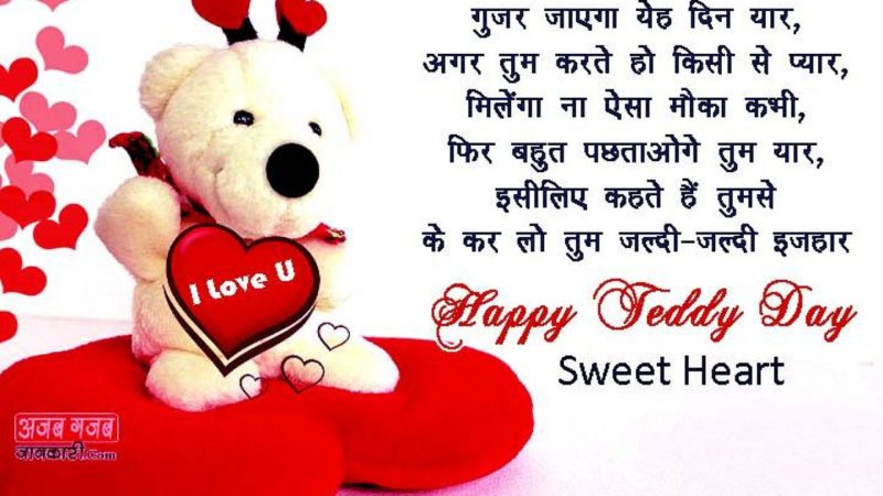 Download Happy Teddy Day 2020 Special Whatsapp Status