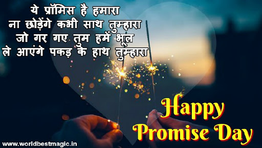 Download Promise Day Whatsapp Video Song  2020 Promise Day