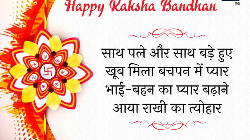 WhatsApp Status Video Happy Raksha Bandhan 2020 Download