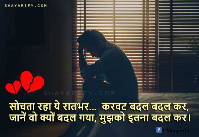 Dp Shayari In Hindi for Whatsapp Facebook & Instagram