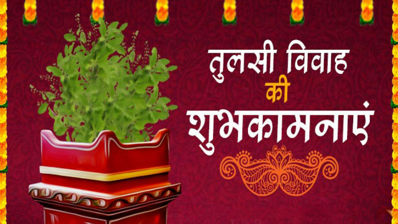 Tulsi Vivah Status Video Download for Whatsapp