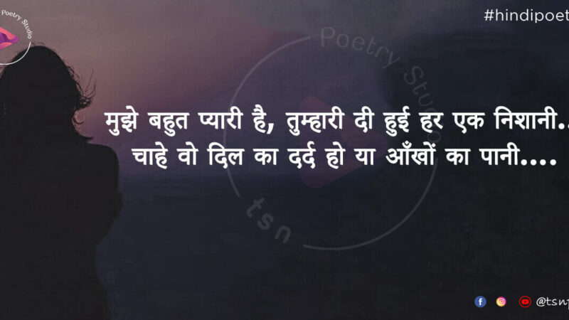 Love Shayari Dp Images Profile Pictures for Whatsapp