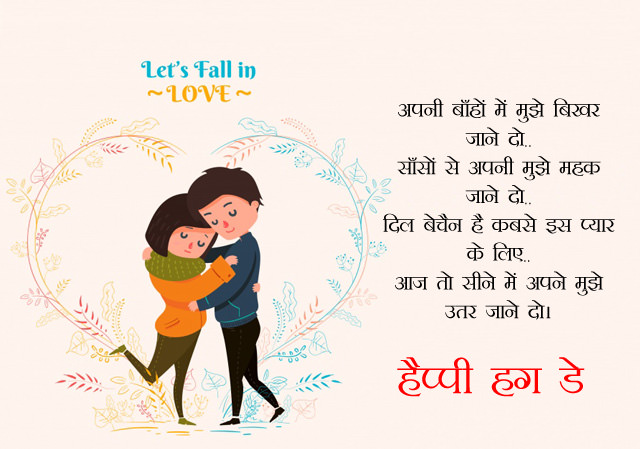 Romantic Hug Day Special WhatsApp Status Video