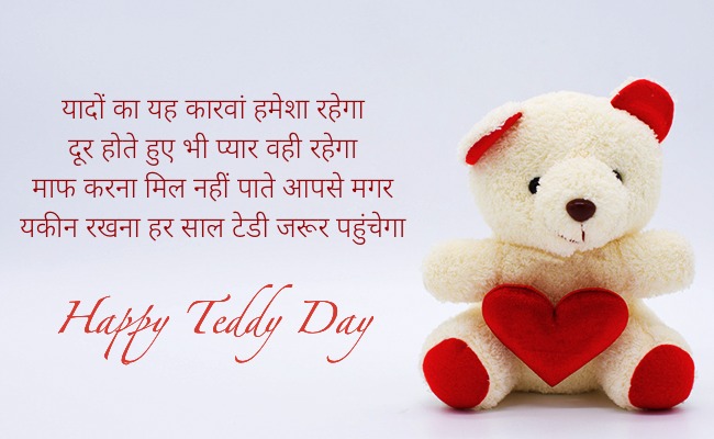happy teddy day shayari