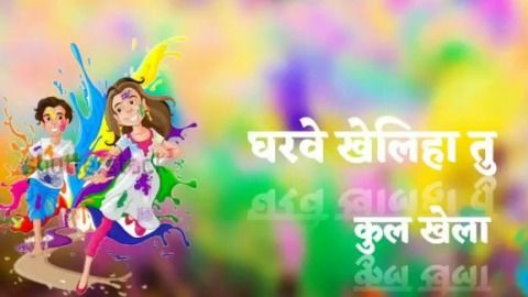 30 Second Happy Holi Whatsapp Video Download